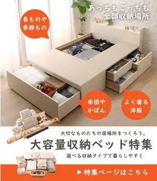 ベッドスタイルの収納ベッド